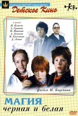 Постер фильма Магия черная и белая (1983)