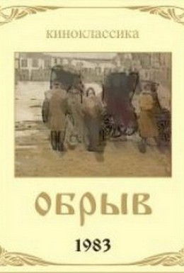 Постер фильма Обрыв (1983)