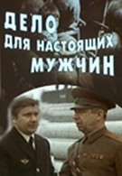 Дело для настоящих мужчин (1983)