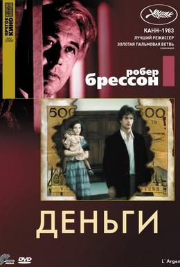 Постер фильма Деньги (1983)