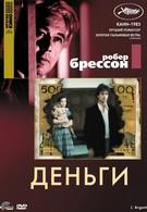 Деньги (1983)