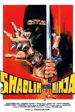Постер фильма Шаолинь против ниндзя (1983)