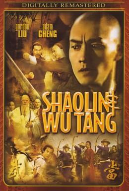 Постер фильма Шаолинь и Удан (1983)