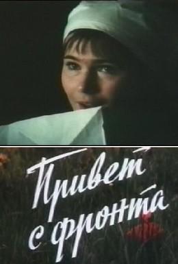 Постер фильма Привет с фронта (1983)