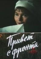 Привет с фронта (1983)