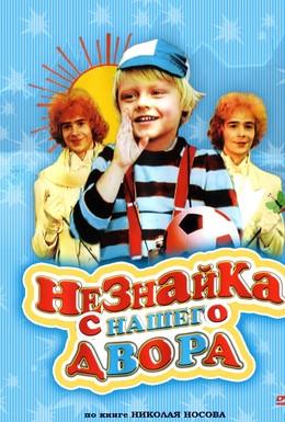 Постер фильма Незнайка с нашего двора (1983)