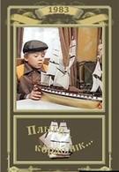 Плыви, кораблик (1983)