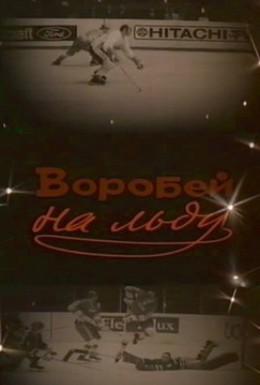 Постер фильма Воробей на льду (1983)