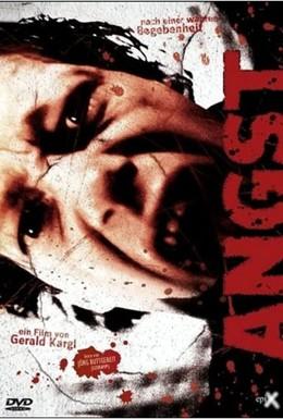 Постер фильма Страх (1983)