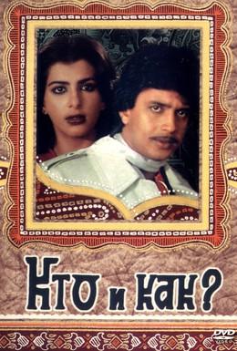 Постер фильма Кто и как? (1983)