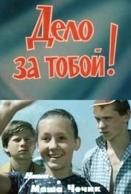 Постер фильма Дело за тобой! (1983)