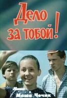 Дело за тобой! (1983)
