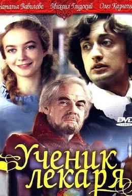 Постер фильма Ученик лекаря (1983)