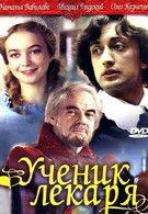 Ученик лекаря (1986)