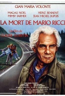 Постер фильма Смерть Марио Риччи (1983)
