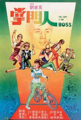 Постер фильма Леди-босс (1983)