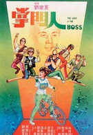 Леди-босс (1983)