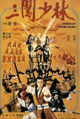Постер фильма Чужаки в монастыре Шаолинь (1983)