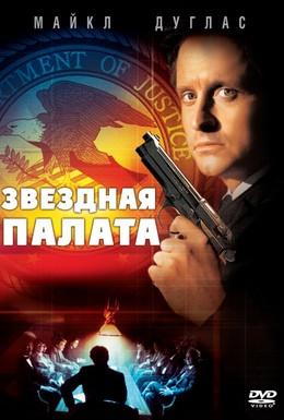 Постер фильма Звездная палата (1983)