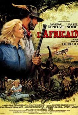 Постер фильма Африканец (1983)