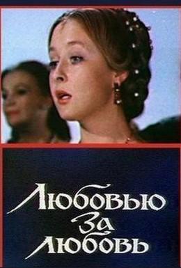 Постер фильма Любовью за любовь (1983)