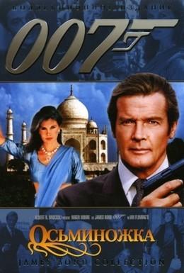 Постер фильма Осьминожка (1983)