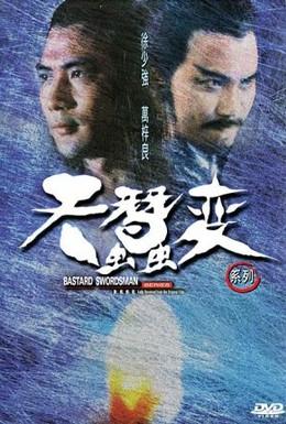 Постер фильма Бессердечный меченосец (1983)