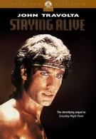 Остаться в живых (1983)