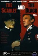 Алое и чёрное (1983)