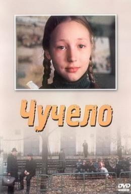Постер фильма Чучело (1983)