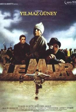 Постер фильма Стена (1983)