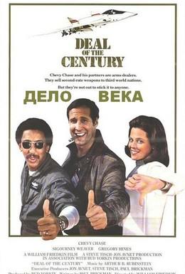 Постер фильма Сделка века (1983)