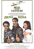 Сделка века (1983)