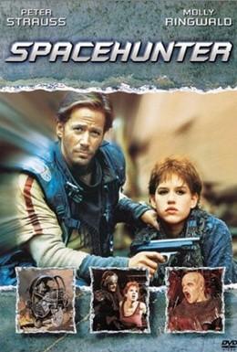 Постер фильма Космический охотник: Приключения в запретной зоне (1983)