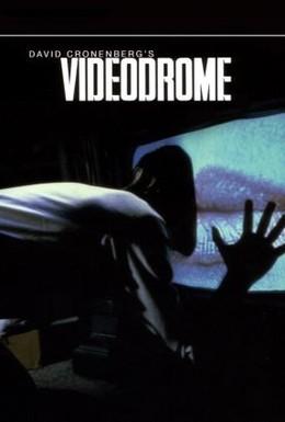 Постер фильма Видеодром (1983)