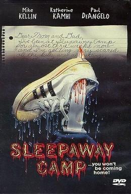 Постер фильма Спящий лагерь (1983)