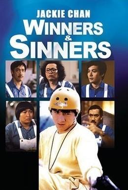 Постер фильма Победители и грешники (1983)