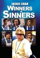 Победители и грешники (1983)