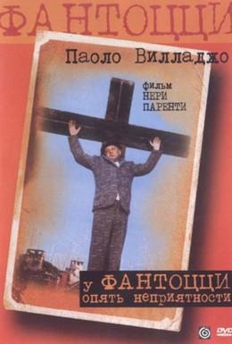 Постер фильма У Фантоцци опять неприятности (1983)