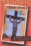У Фантоцци опять неприятности (1983)