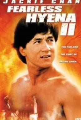 Постер фильма Бесстрашная гиена 2 (1983)