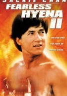 Бесстрашная гиена 2 (1983)