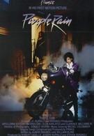 Пурпурный дождь (1984)