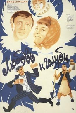 Постер фильма Любовь и голуби (1984)