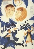 Любовь и голуби (1985)