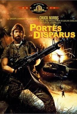 Постер фильма Без вести пропавшие (1984)
