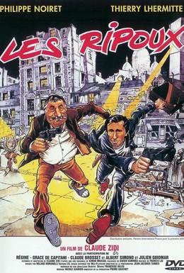 Постер фильма Откройте, полиция! (1984)