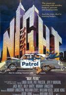 Ночной патруль (1984)