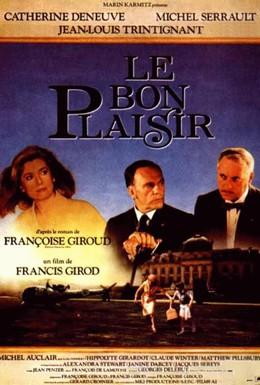 Постер фильма Такова моя воля (1984)