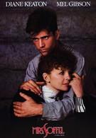 Миссис Соффел (1984)